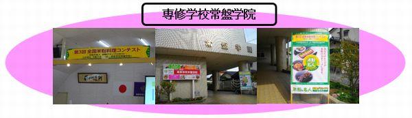 第3回九州大会学院トップHP用改定分