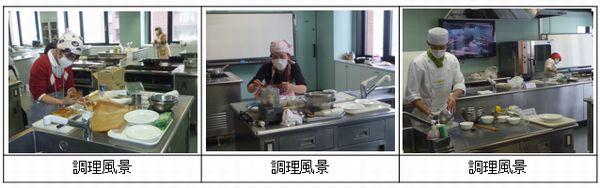 北海道大会HP用調理風景他