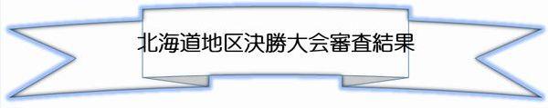 北海道大会HP用タイトル