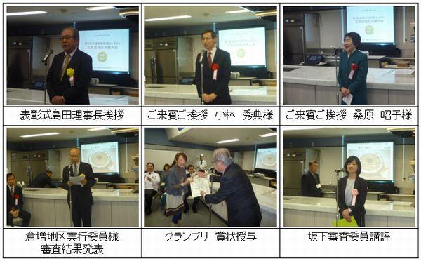 北海道大会hp用表彰式再改定