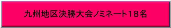 九州ノミネートタイトルHP用