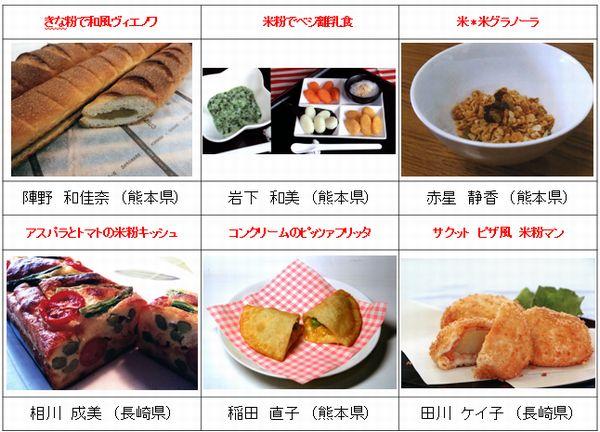 九州主食6レシピhp用